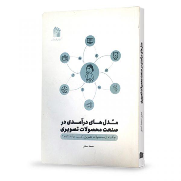 کتاب مدل های درآمدی در صنعت محصولات تصویری