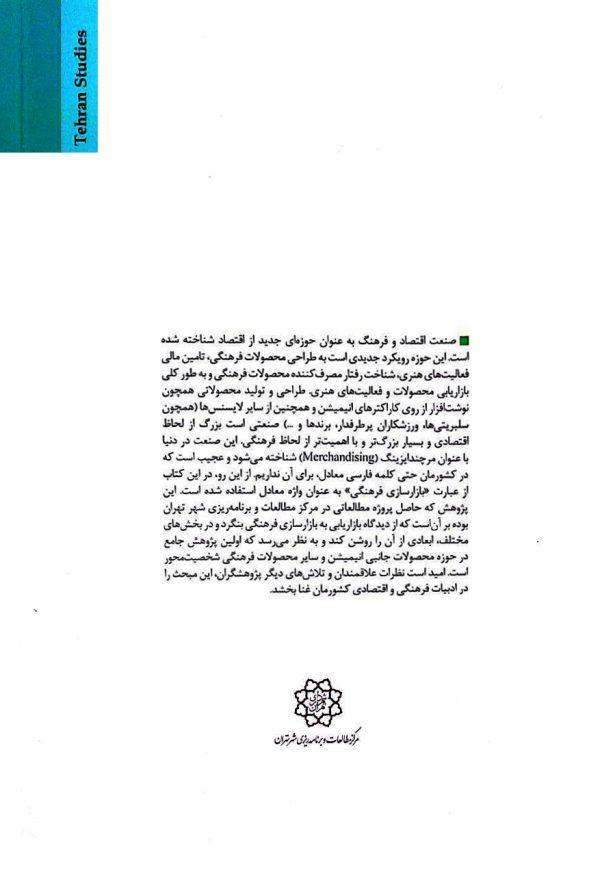 کتاب بازارسازی فرهنگی-1