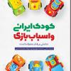 کودک ایرانی و اسباببازی
